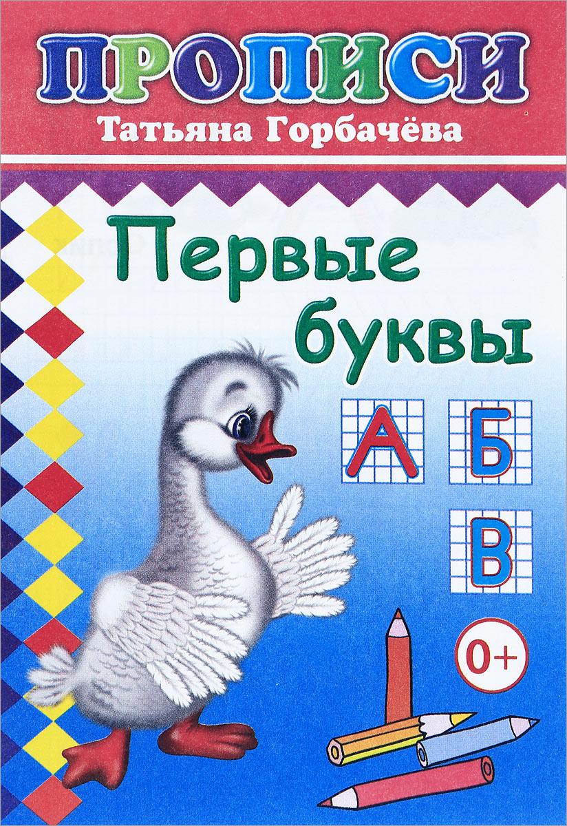 Первые буквы первые уроки этикета обучающее игровое пособие