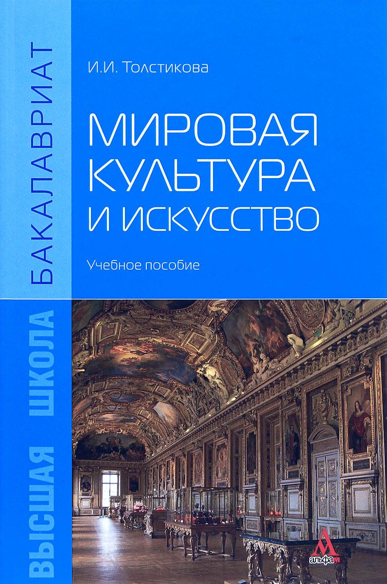 И. И. Толстикова Мировая культура и искусство. Учебное пособие
