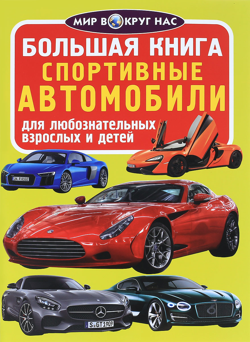 О. В. Завязкин Спортивные автомобили спортивные автомобили серебр машина