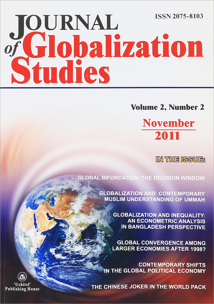 Journal of Globalization Studies Volume 2, Number 2, 2011 г. Журнал () globalistics and globalization studies big history