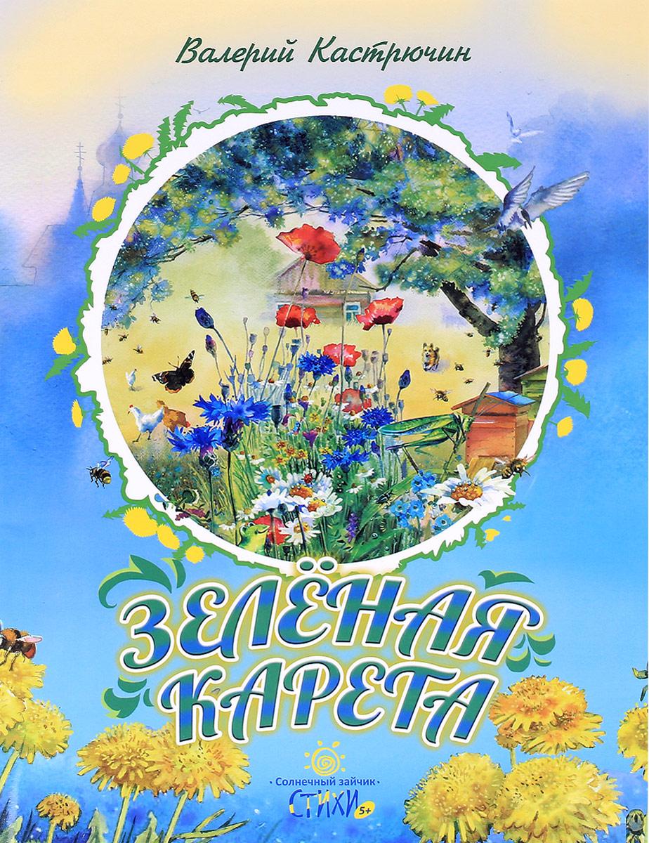 Валерий Кастрючин Зеленая карета даниил колодинский лепка солнечный зайчик 4 6 лет