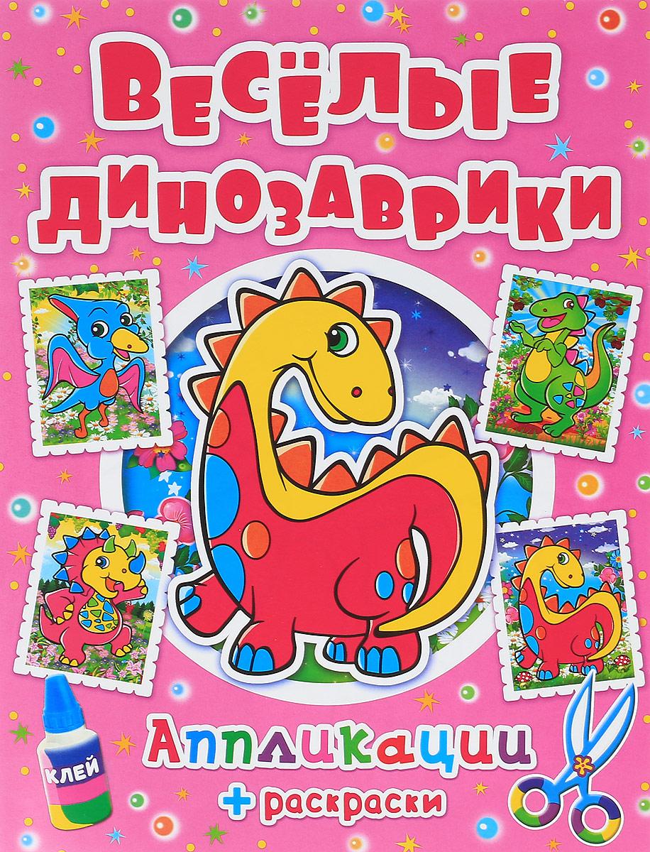 Весёлые динозаврики