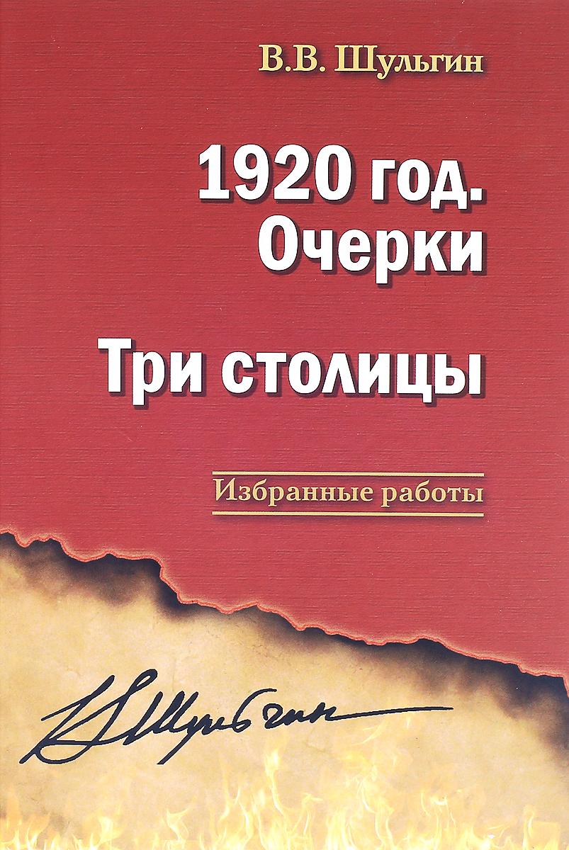 В. В. Шульгин 1920 год. Очерки. Три столицы ISBN: 978-5-906569-12-7