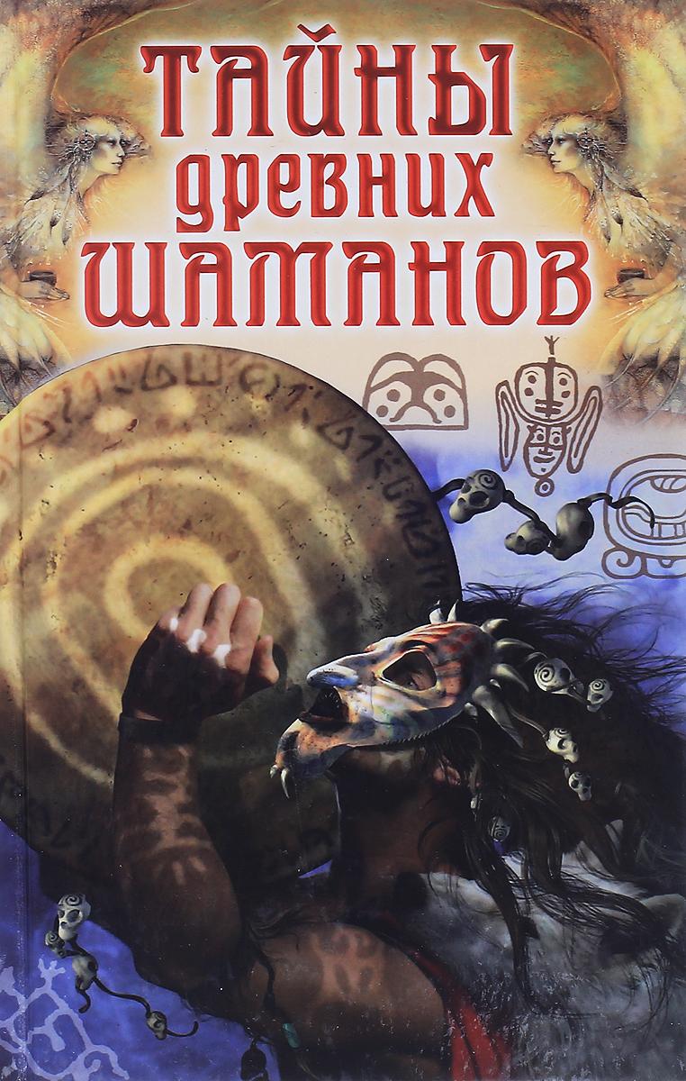 Тайны древних шаманов