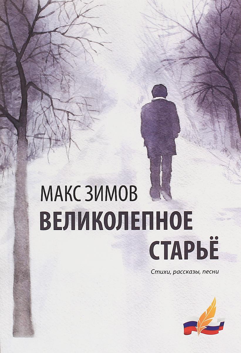 Макс Зимов Великолепное старье тойота камри в владивостоке
