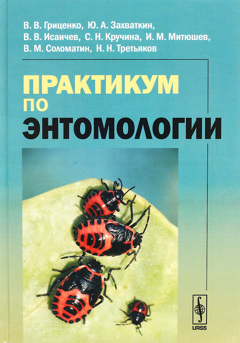 Практикум по энтомологии