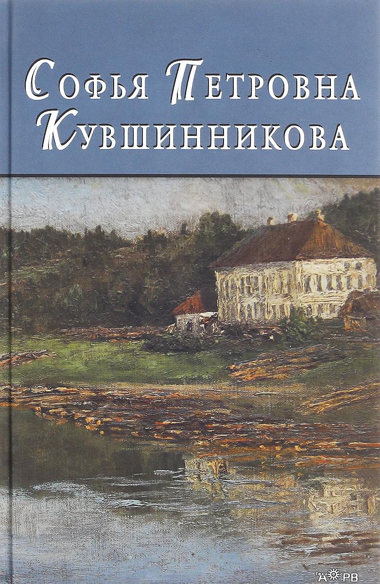 Ю. А. Королева Софья Петровна Кувшинникова а и куприн ю ю