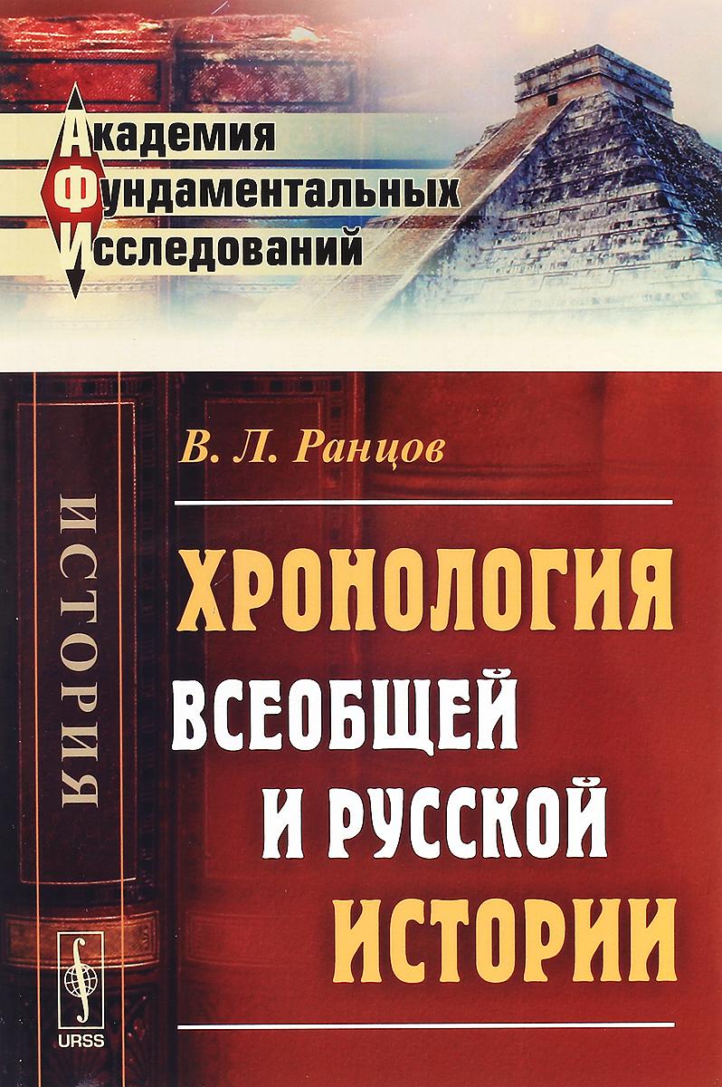 Zakazat.ru Хронология всеобщей и русской истории. В. Л. Ранцов