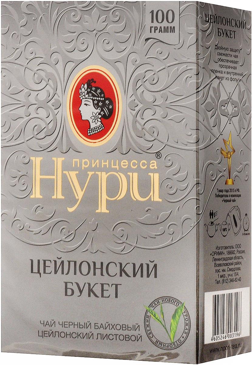 Принцесса Нури Букет черный листовой чай, 100 г0319-64Принцесса Нури Букет – цейлонскийсреднелистовойчай, содержащий чайные почки (типсы). Типсы – верхний чайный листочек, собранный на первый-второй день его образования. Чай отличается интенсивным цветом настоя и необыкновенно приятным свежим ароматом. Он достаточно крепкий, подходит для утреннего чаепития.Уважаемые клиенты! Обращаем ваше внимание на то, что упаковка может иметь несколько видов дизайна. Поставка осуществляется в зависимости от наличия на складе.Всё о чае: сорта, факты, советы по выбору и употреблению. Статья OZON Гид