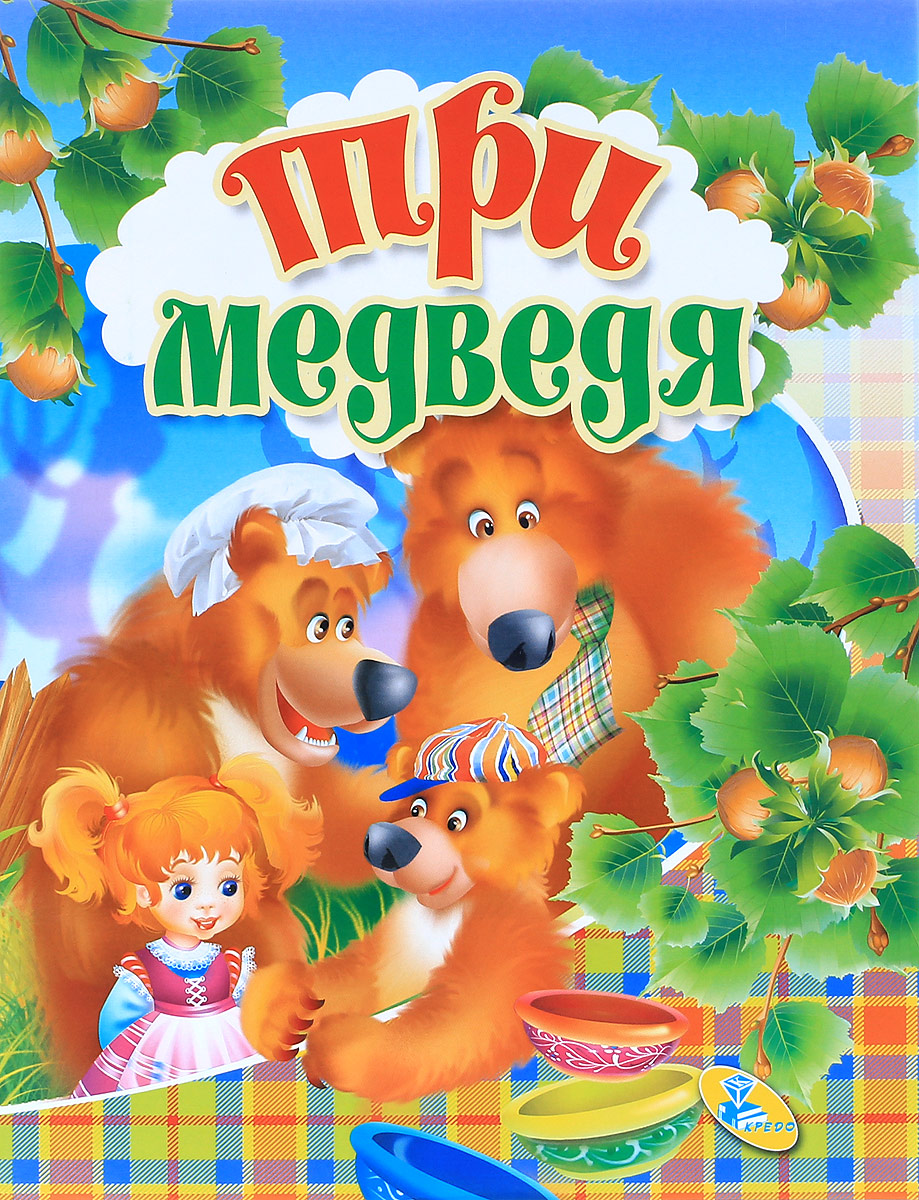 со сказкой три медведя знакомство
