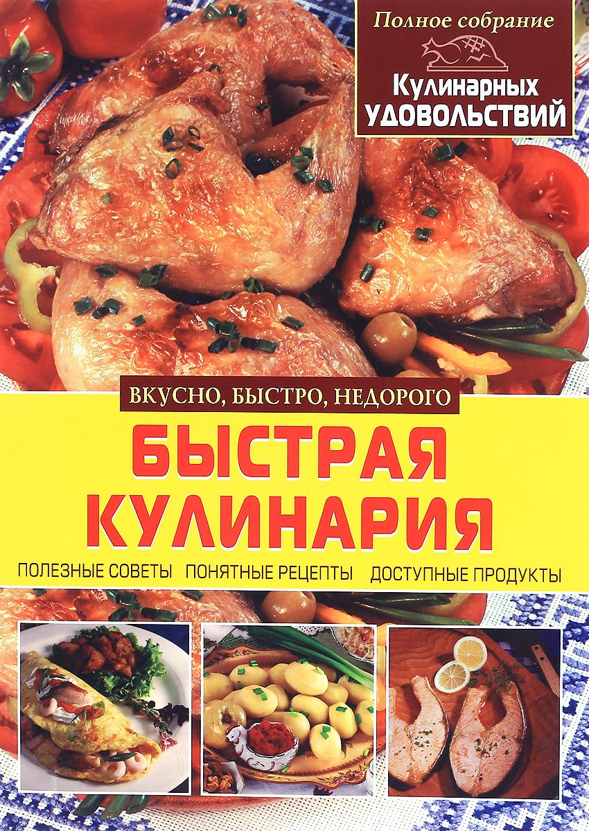 Виктория Яковлева Быстрая кулинария юлия высоцкая вкусные заметки книга для записи рецептов