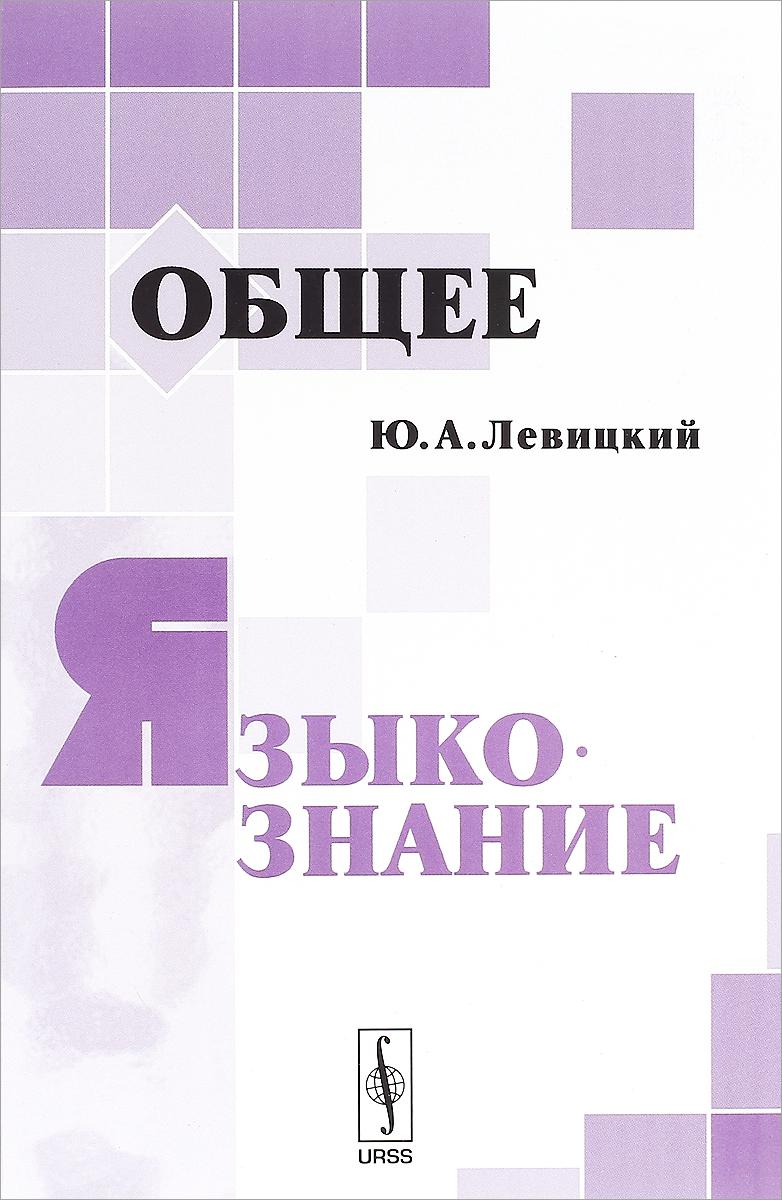 Общее языкознание. Учебное пособие