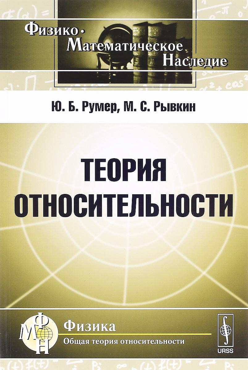 Ю. Б. Румер, М. С. Рывкин Теория относительности очень специальная теория относительности иллюстрированное руководство