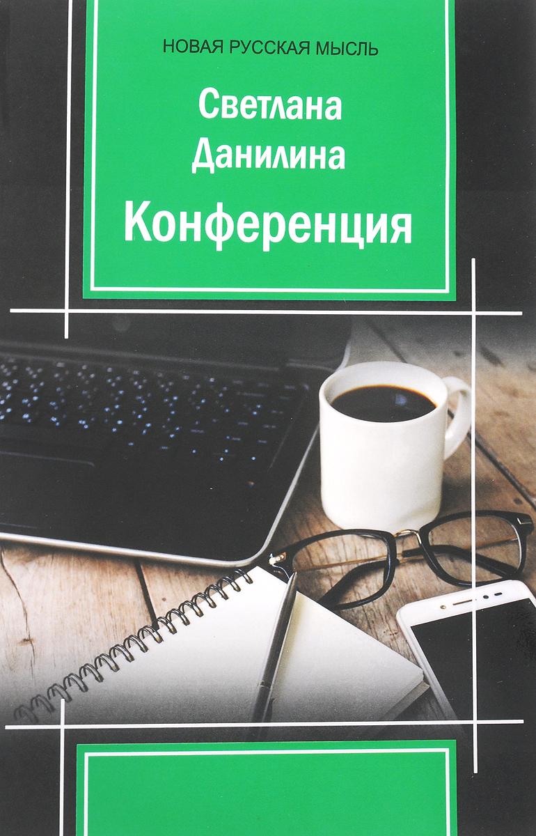 Светлана Данилина Конференция отзывы