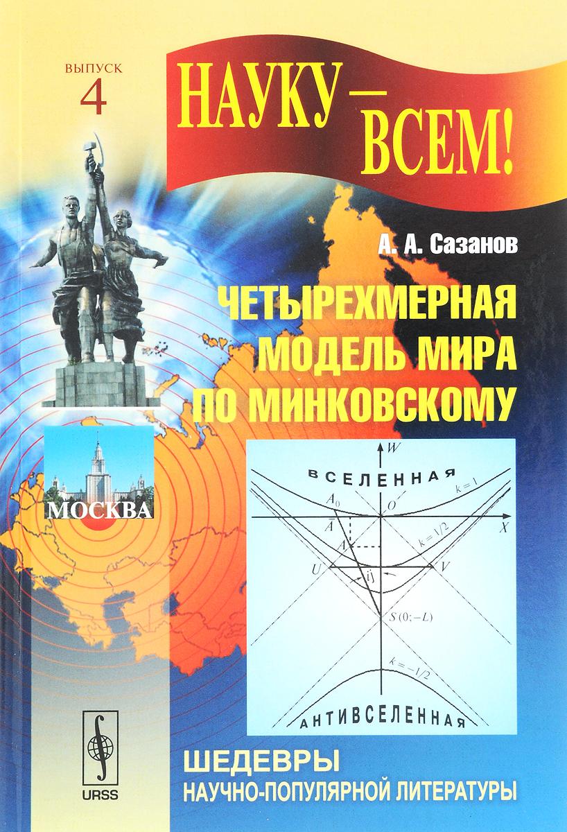 Четырехмерная модель мира по Минковскому. А. А. Сазанов
