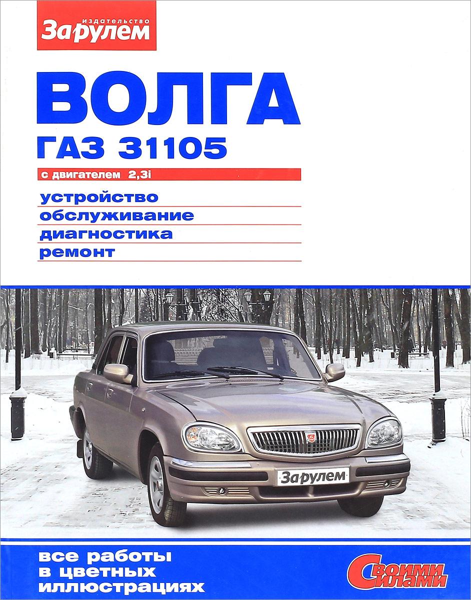 Волга ГАЗ 31105 с двигателем 2,3i. Устройство, обслуживание, диагностика, ремонт сайлентблоки передних рычагов газ 31105 в москве где купить
