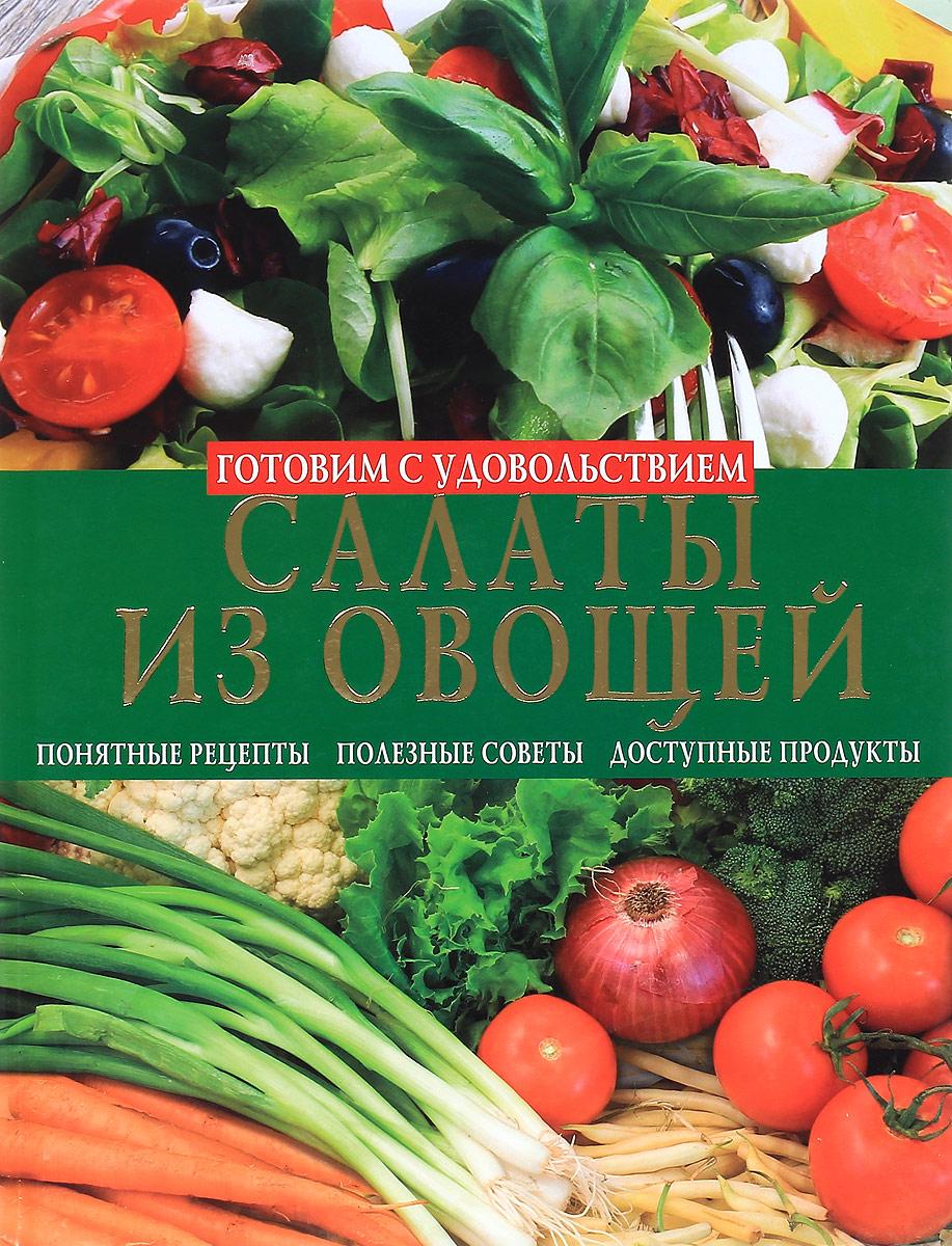 Салаты из овощей. Салаты из фруктов и ягод. Алла Ладвинская
