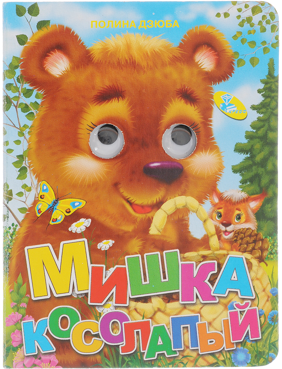 Полина Дзюба Мишка косолапый. Книжка-игрушка