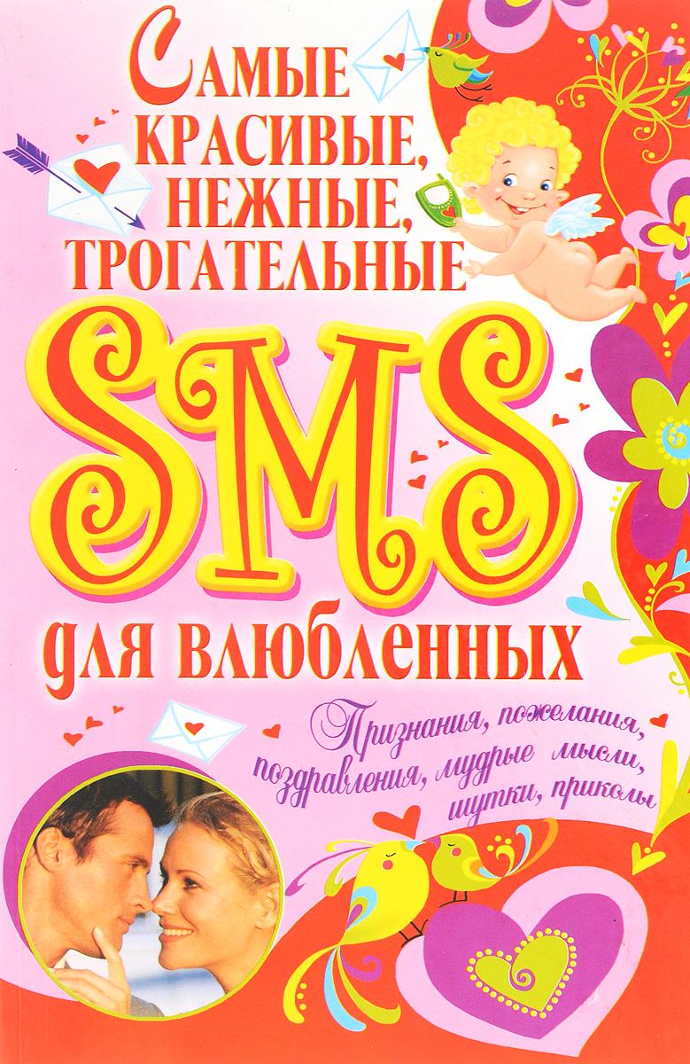 Алексей Корнеев Самые красивые, нежные, трогательные SMS для влюбленных алексей корнеев самые красивые нежные трогательные sms для влюбленных