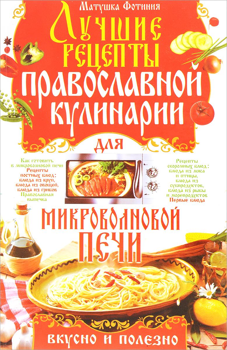 Матушка Фотиния Лучшие рецепты православной кулинарии для микроволновой печи книги эксмо праздничные блюда к масленице и пасхе