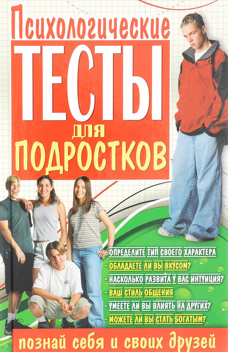 Л. В. Аксенова Психологические тесты для подростков психологические подсказки руководителю
