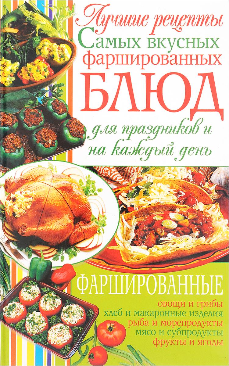 С. В. Ковалева Лучшие рецепты самых вкусных фаршированных блюд для праздников и на каждый день