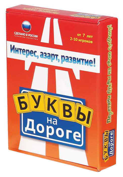 Биплант Обучающая игра Буквы на Дороге