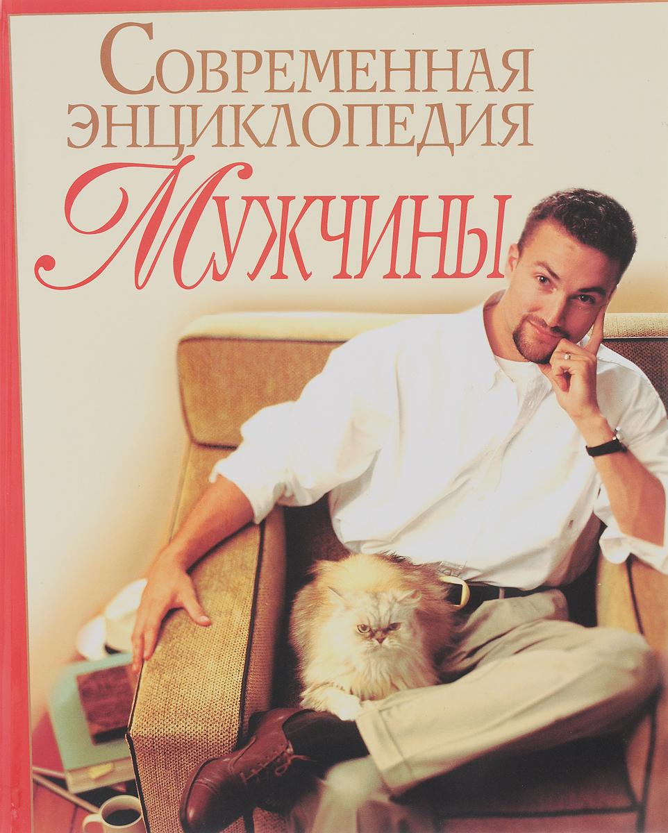 Современная энциклопедия мужчины. С. А. Мирошниченко