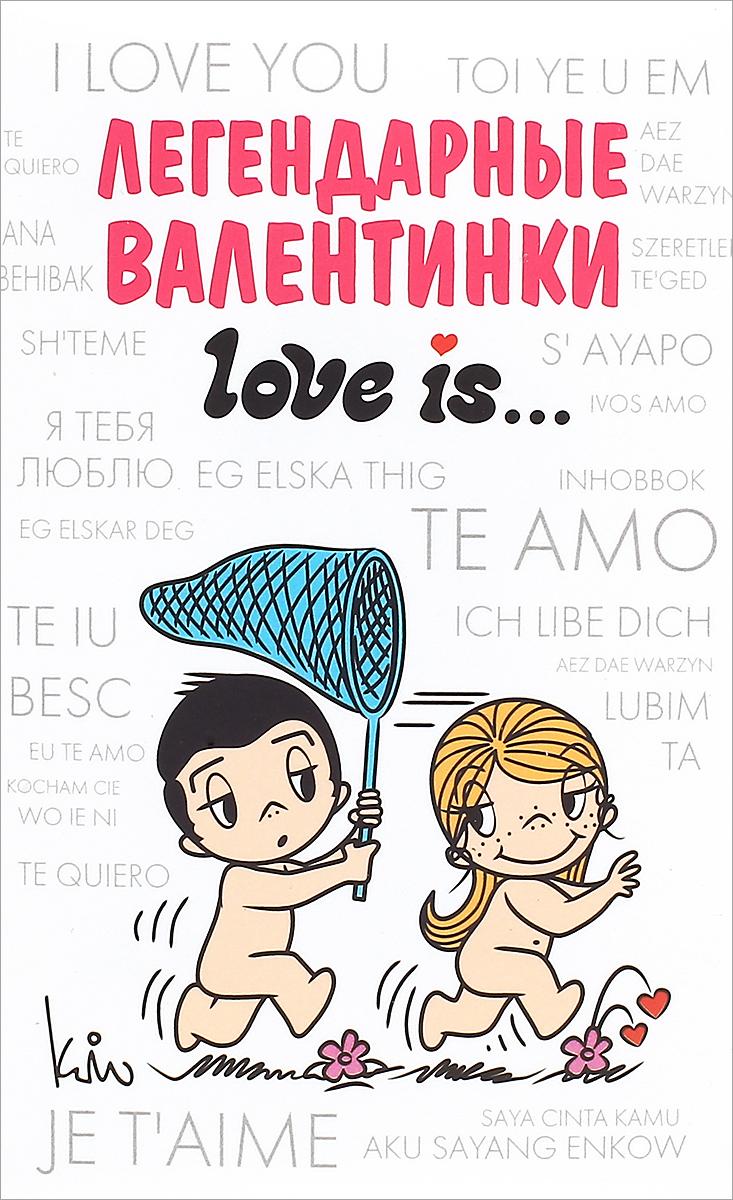 Легендарные валентинки Love is... ISBN: 978-5-699-86043-2
