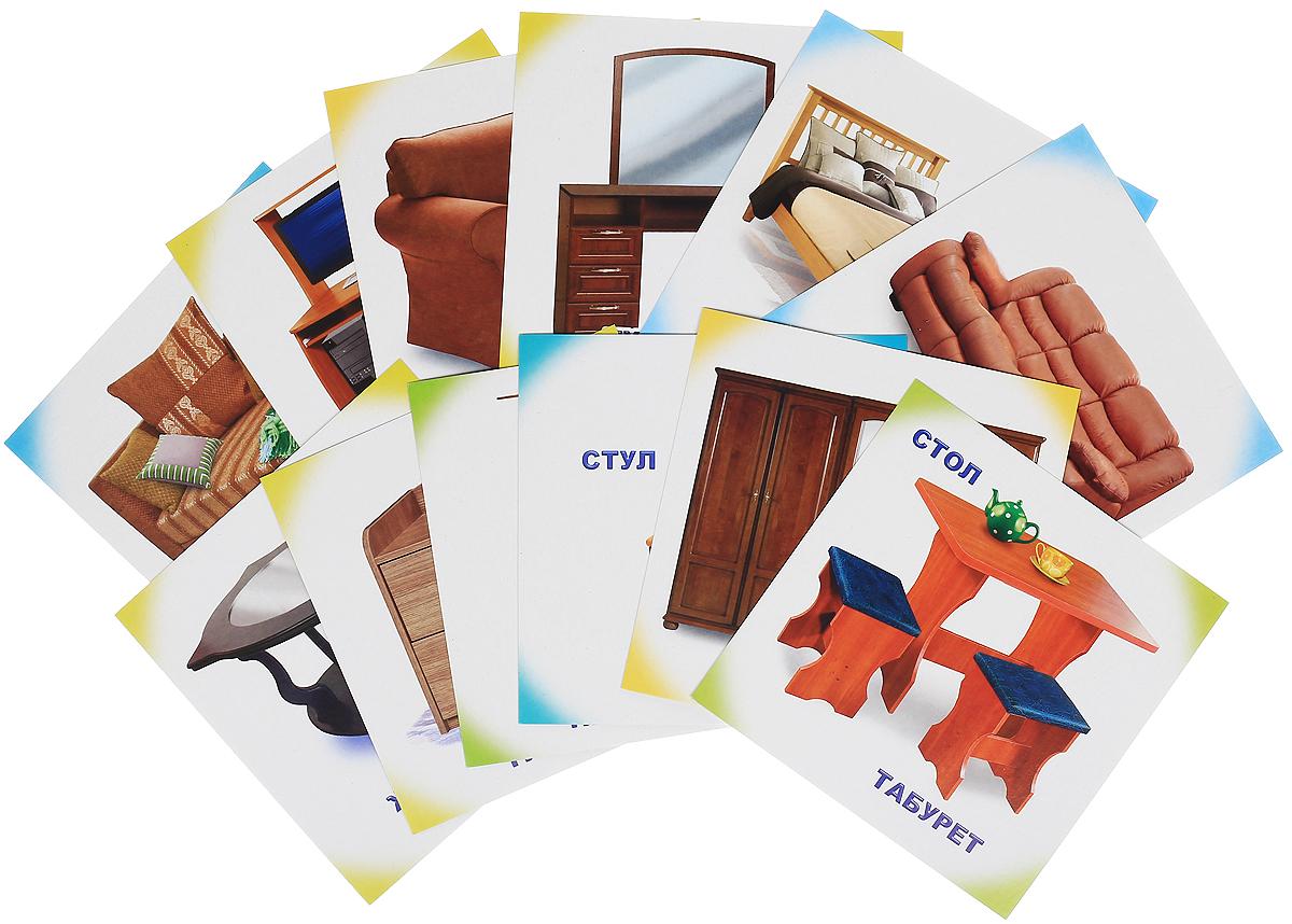 Обучающие карточки. Мебель улыбка обучающие карточки игрушки