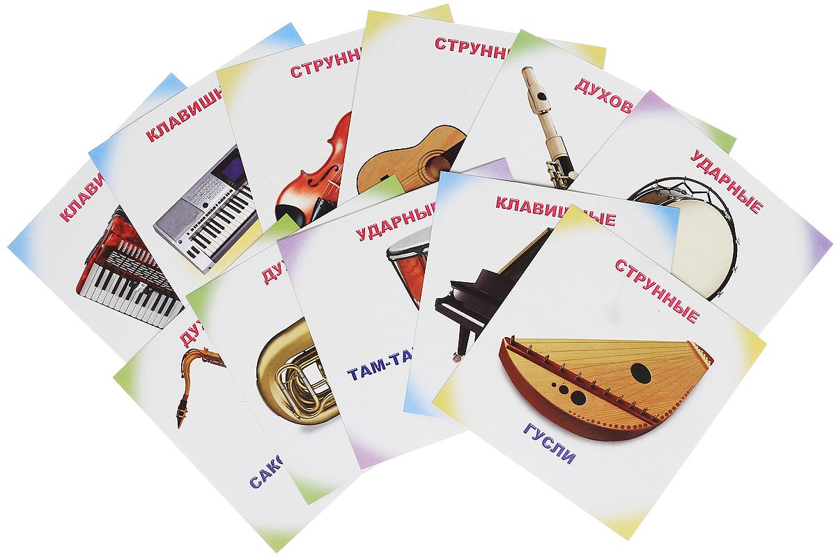Обучающие карточки. Музыкальные инструменты