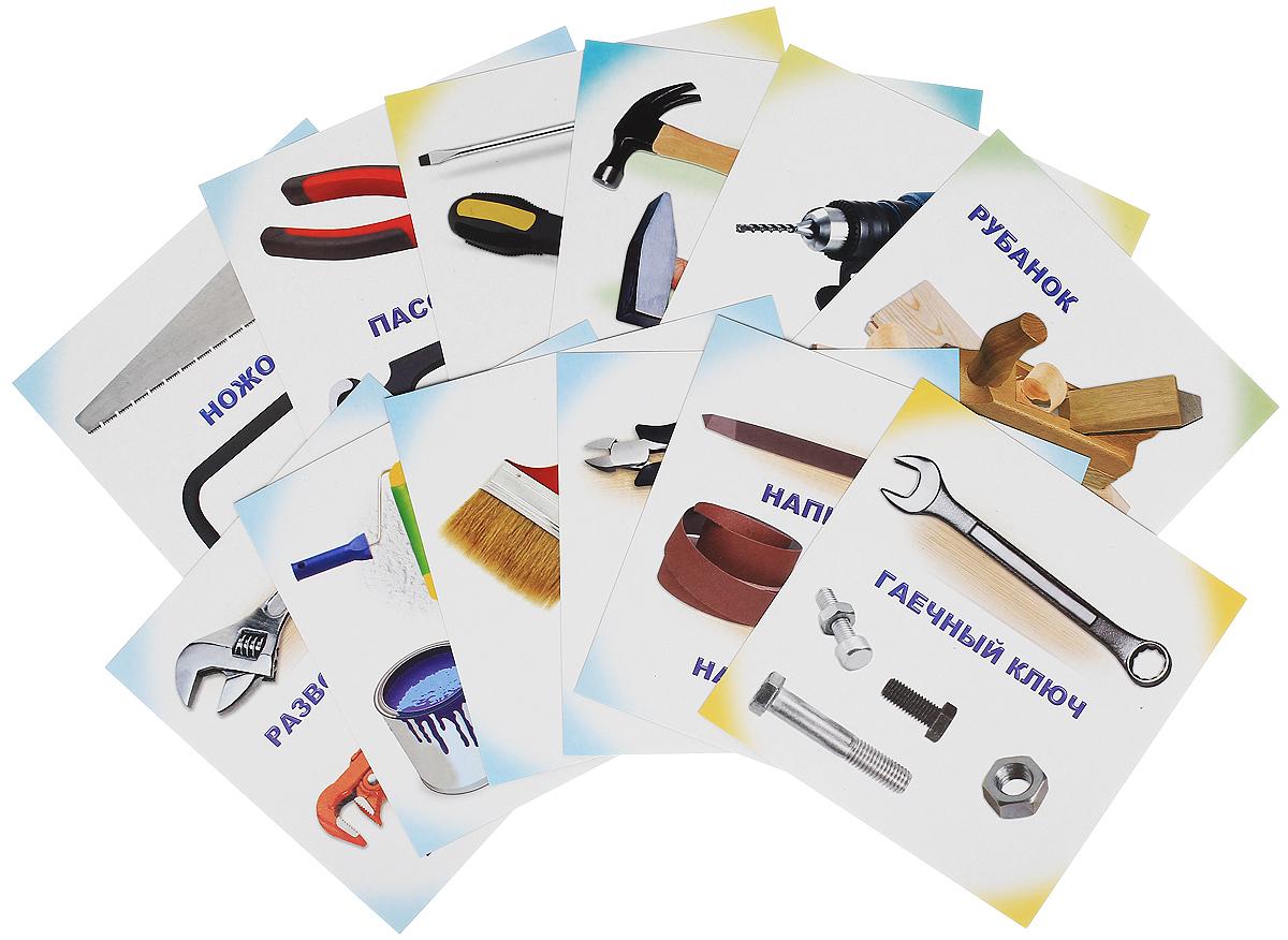Обучающие карточки. Инструменты улыбка обучающие карточки игрушки