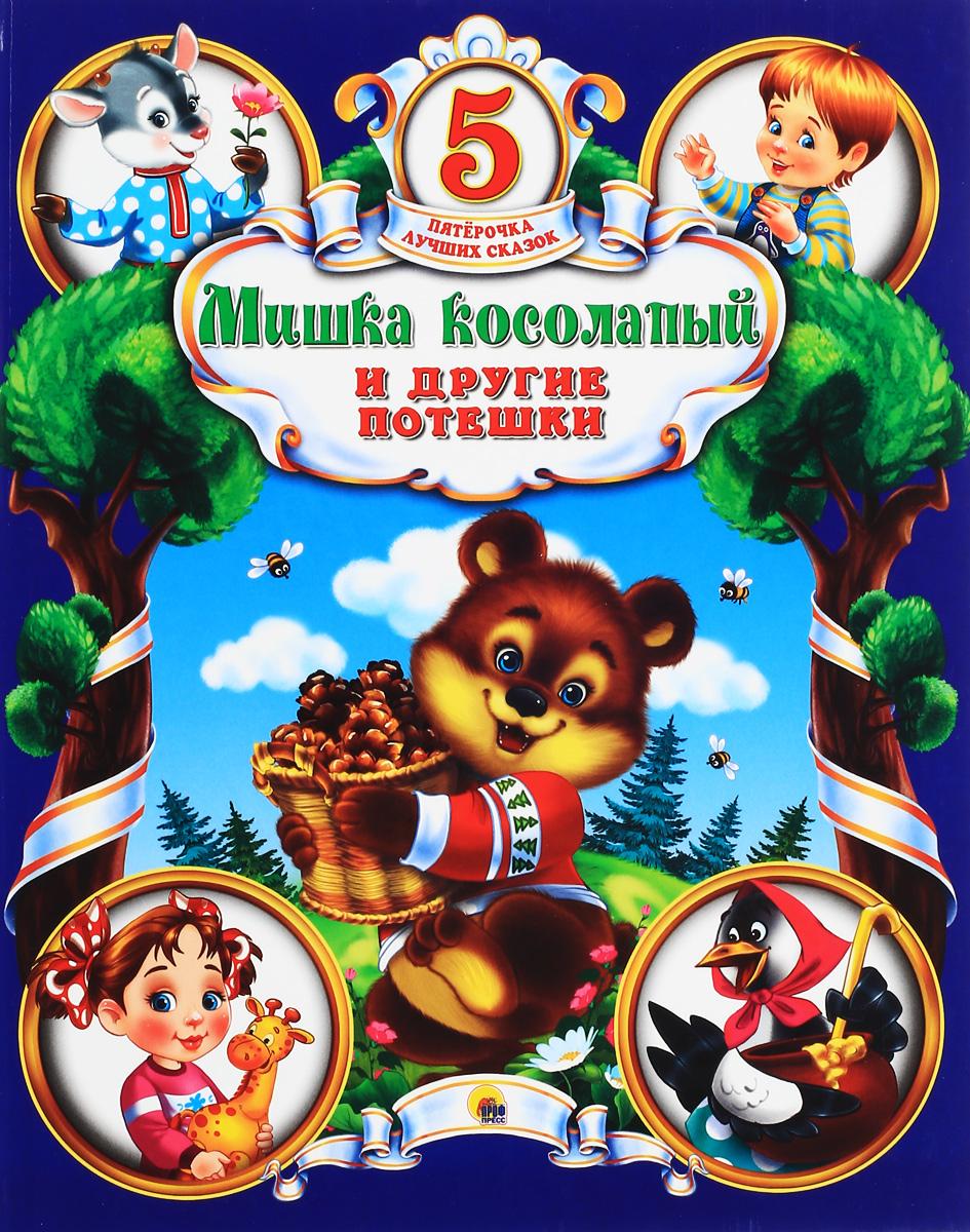 Оксана Иванова Мишка косолапый и другие потешки мишка косолапый