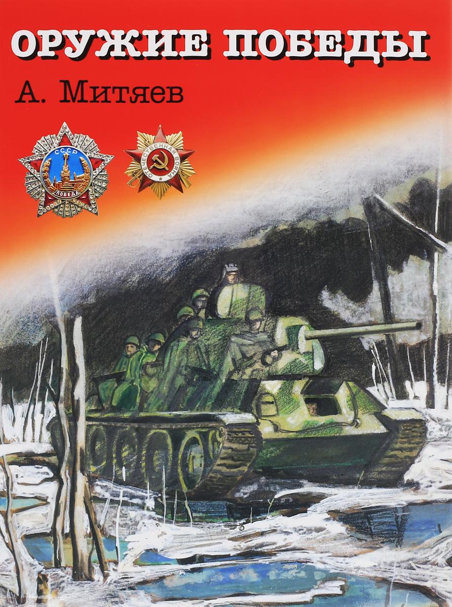 А. Митяев Оружие победы
