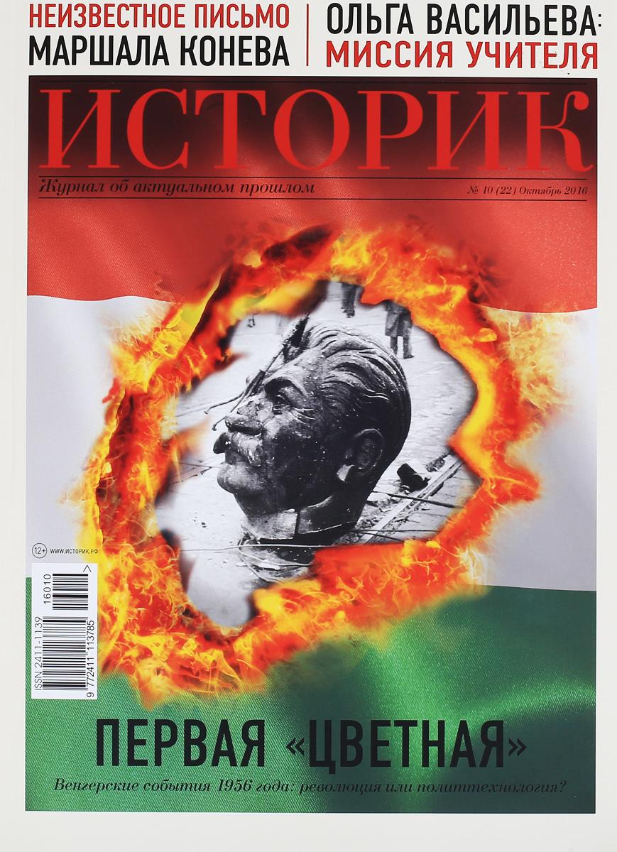 Историк. №10, октябрь 2016