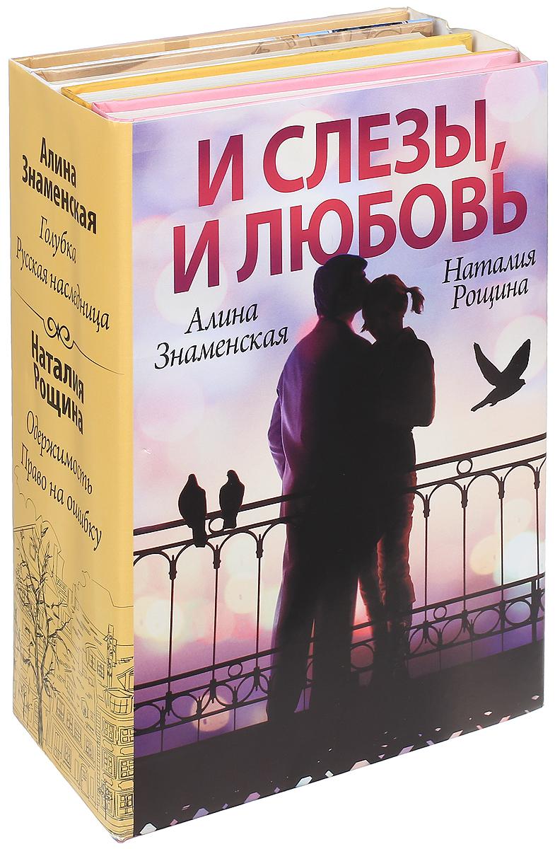 Наталья Рощина,Алина Знаменская И слезы, и любовь (Комплект из 4 книг) алина кудеева