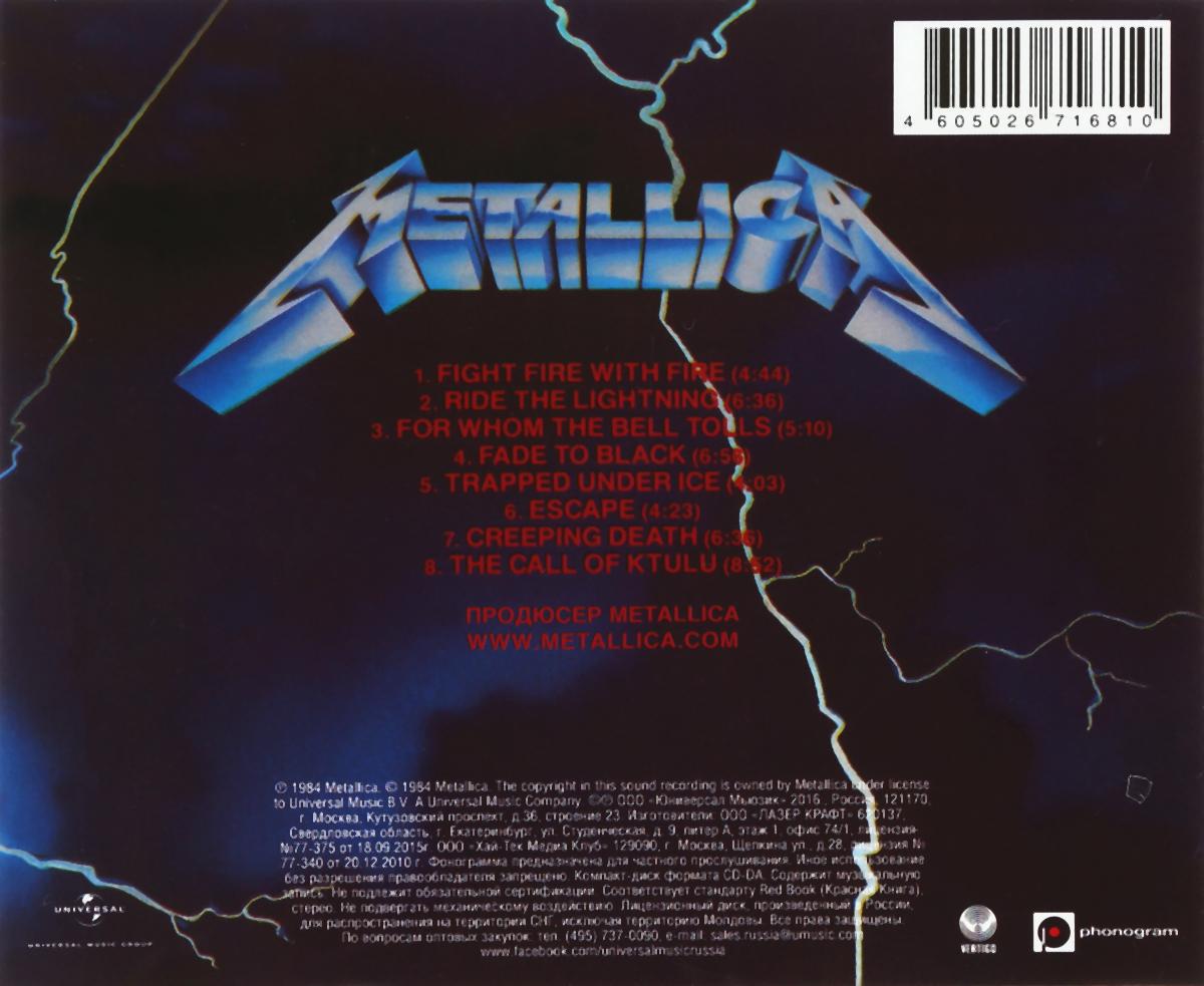Metallica.  Ride The Lightning ООО