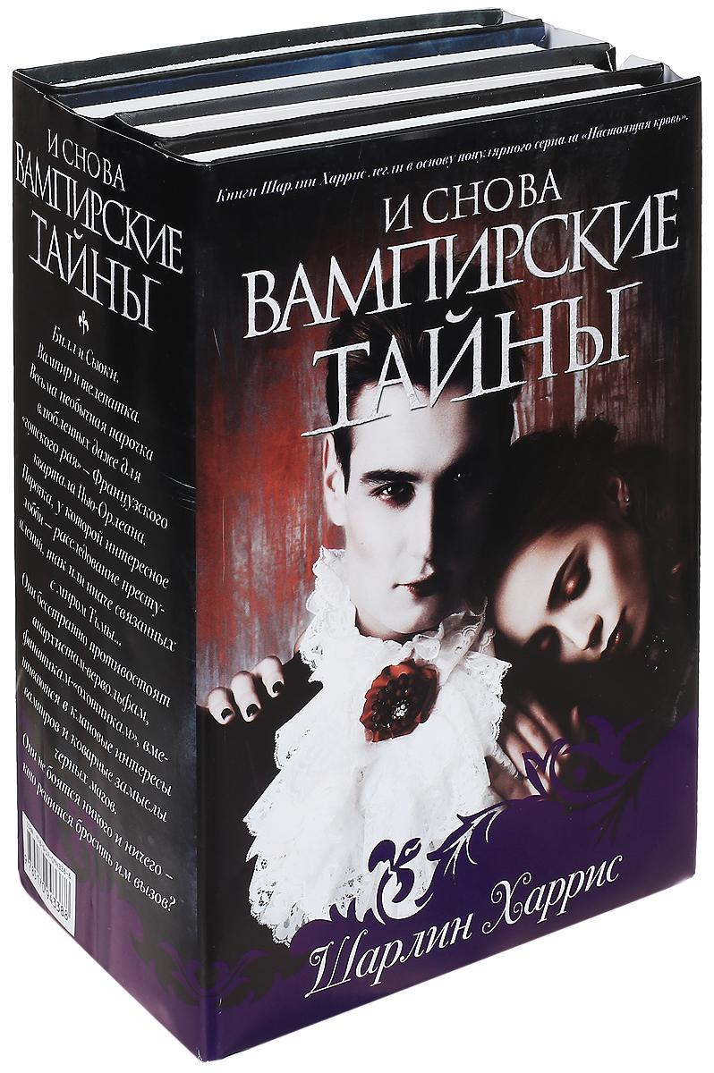 И снова вампирские тайны (комплект из 4 книг)