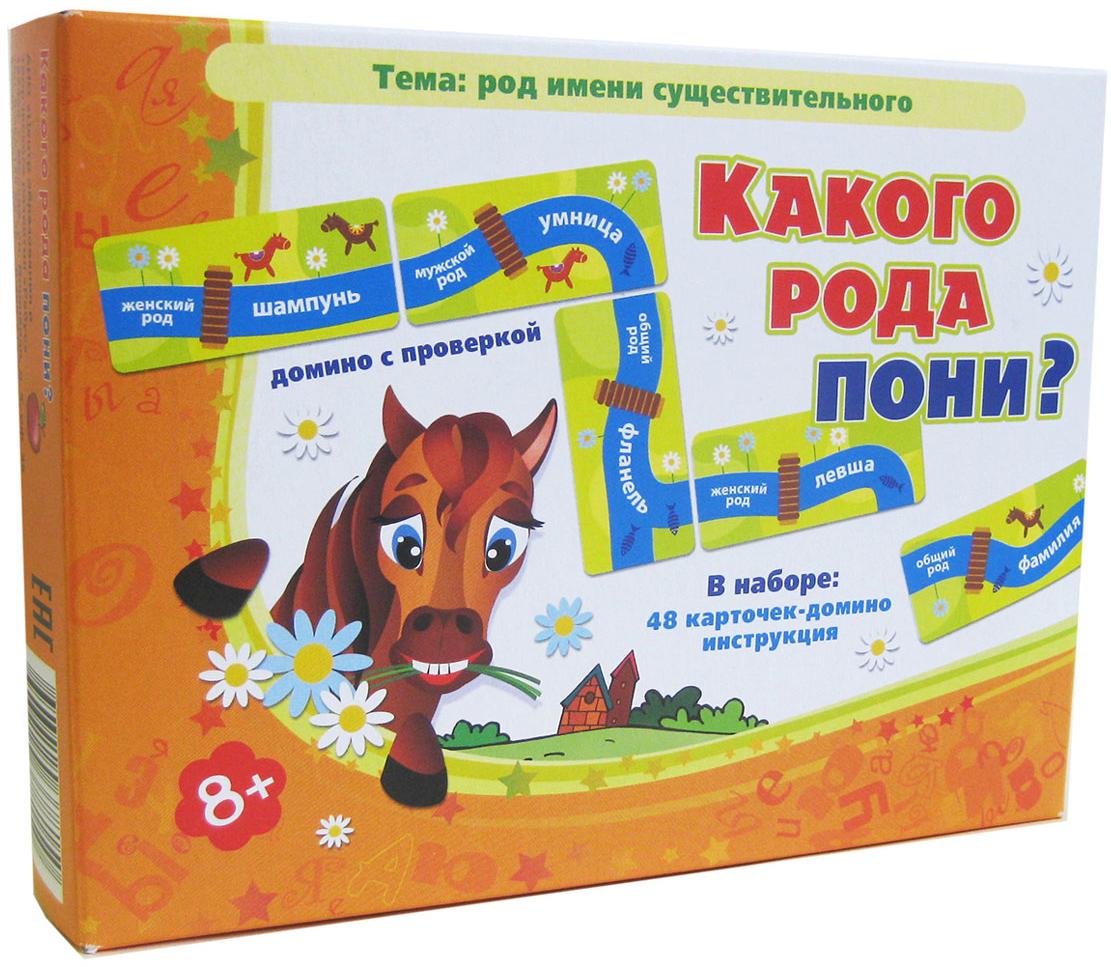 Игротека Татьяны Барчан Обучающая игра Какого рода пони? игротека татьяны барчан обучающая игра логические домики