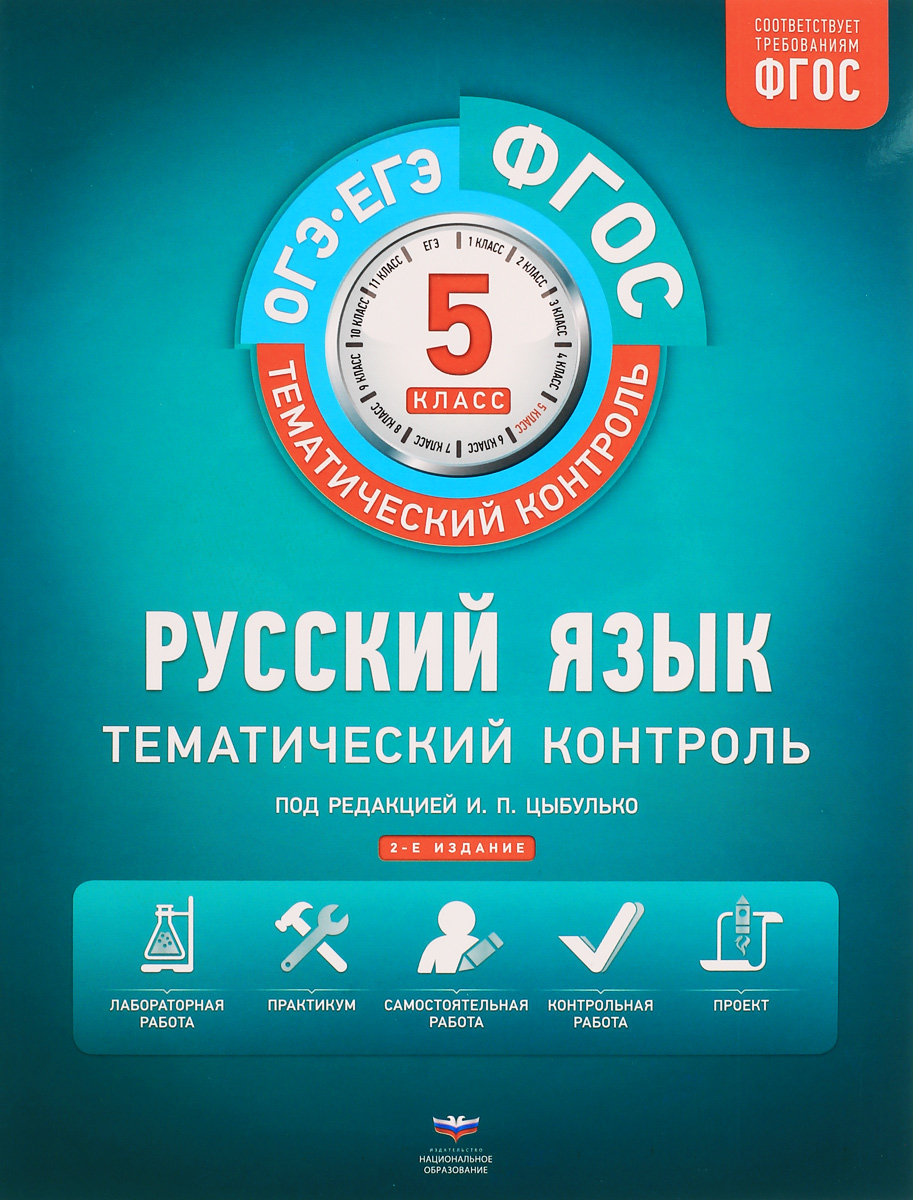Рабочая программа для 5-9 классов по русскому языку.ладыженская фгос второе поколение