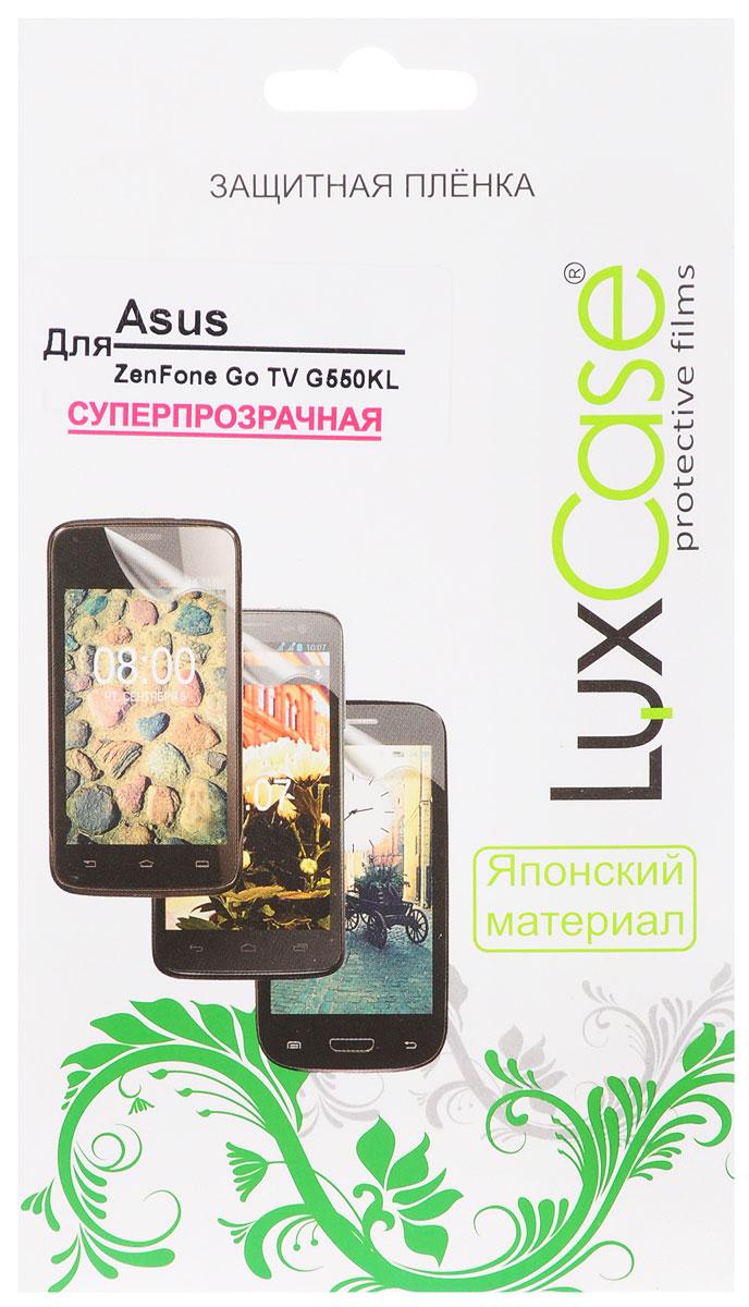 LuxCase защитная пленка для Asus Zenfone Go TV G550KL, суперпрозрачная luxcase защитная пленка для asus zenfone 4 max zc554kl суперпрозрачная