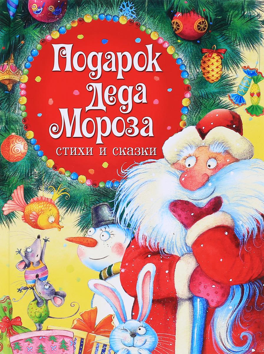 Подарок Деда Мороза
