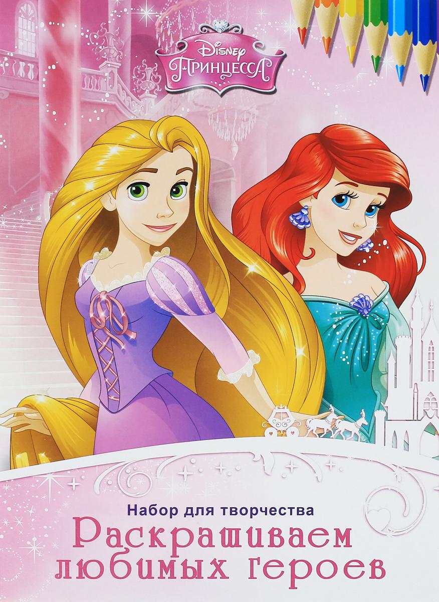 Disney Принцесса. Раскрашиваем любимых героев. Набор для творчества