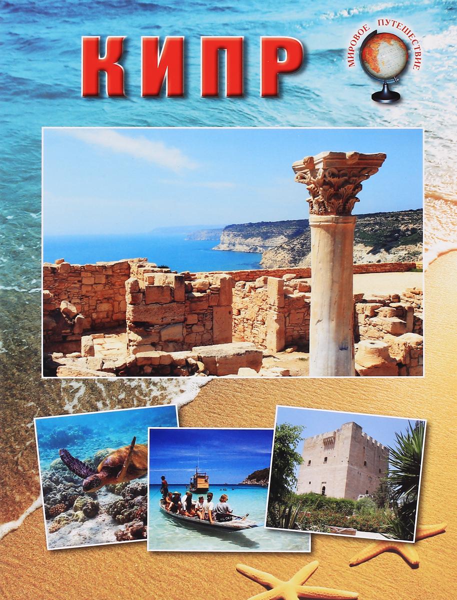 Е. В. Малинина Кипр. Путеводитель малинина е кипр isbn 9785779348300