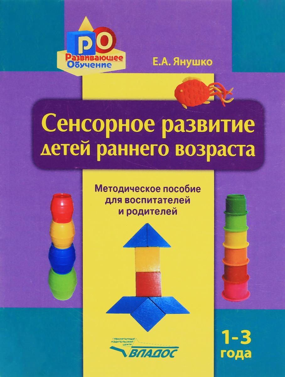 Сенсорное развитие детей раннего возраста 1-3 года. Методическое пособие