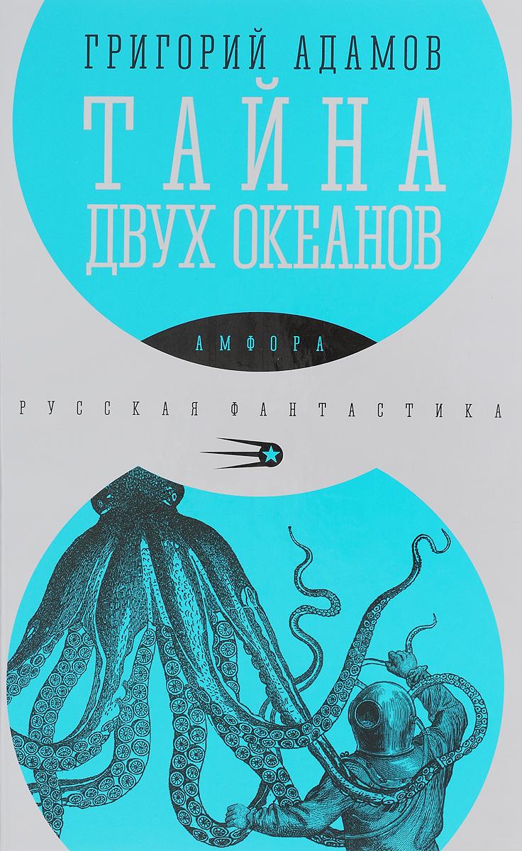 Григорий Адамов Тайна двух океанов цена
