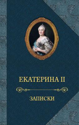 Екатерина II. Записки, Екатерина II