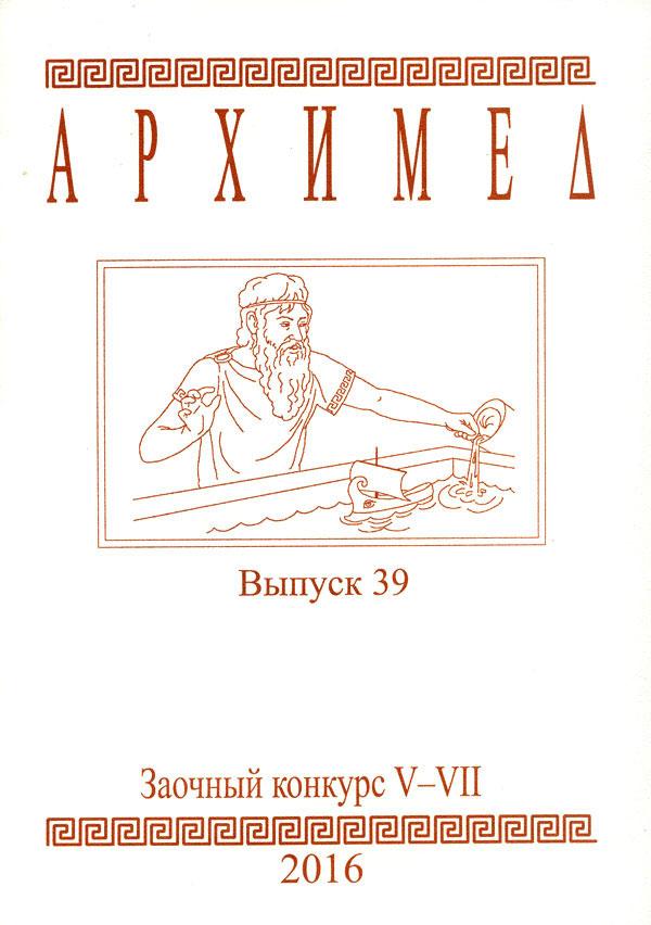 Архимед. Заочный конкурс 5-7. Выпуск 39