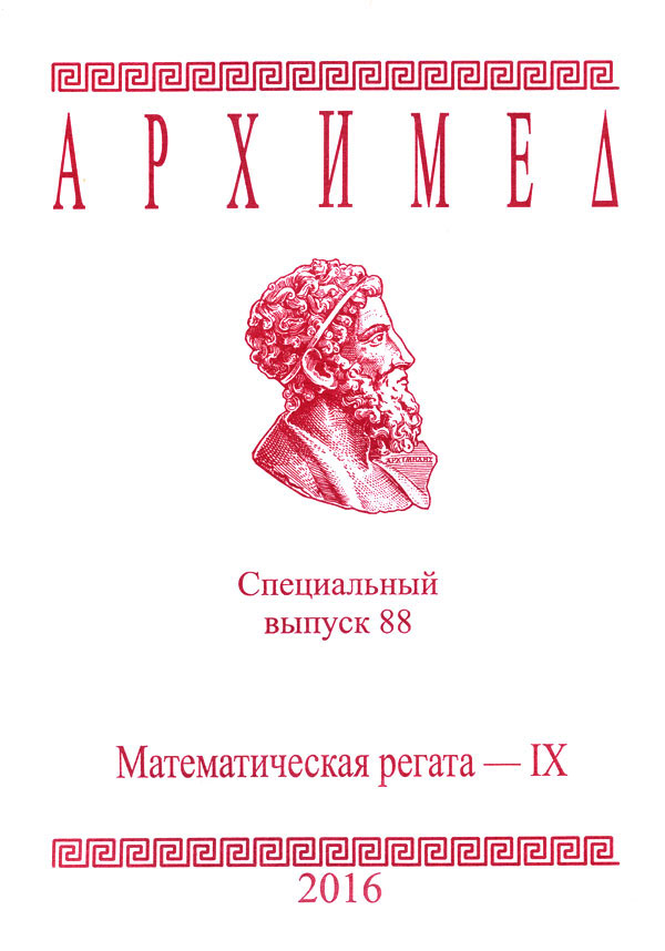 Архимед. Математическая регата-9. Специальный выпуск 88