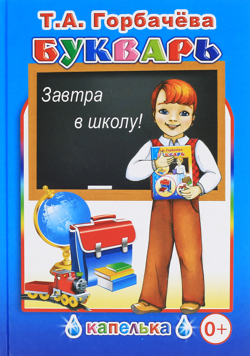 Zakazat.ru: Букварь. Т. А. Горбачева